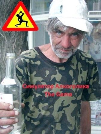 Симулятор алкоголика