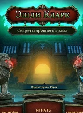 Эшли Кларк 2. Секреты древнего храма
