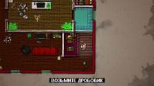 Hotline Miami 2: Wrong Number  [RUS / ENG] (2015) (1.04a)
