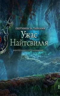 Охотники за тайнами 8. Ужас Найтсвилля. Коллекционное издание / Mystery Trackers 8: Nightsville Horror