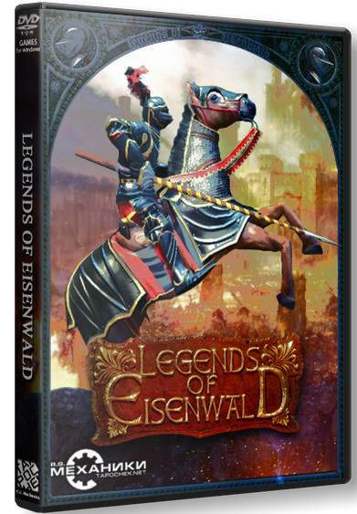Легенды Эйзенвальда / Legends of Eisenwald [Update 11 + 1 DLC] (2015) PC | RePack от R.G. Механики