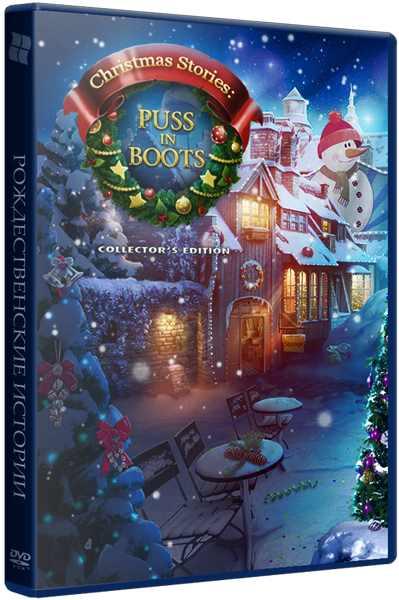 Рождественские истории 4: Кот в сапогах / Christmas Stories 4: Puss in Boots CE (2015) РС