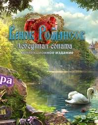 Dark Romance 3: The Swan Sonata CE / Венок Романсов 3: Лебединая соната (2015)