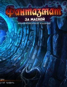 Фантазмат 5: За маской / Phantasmat 5: Behind the Mask Collectors Edition (2015) (Русский)