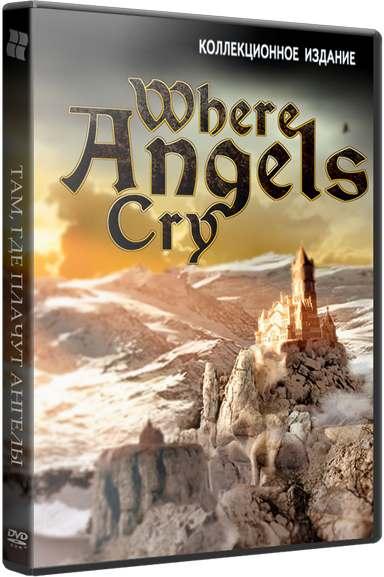 Там, где плачут ангелы 2: Слезы падшего  (2015)