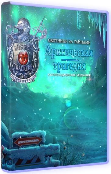 Mystery trackers: winterpoint tragedy / Охотники за тайнами: Арктическая трагедия (2016)
