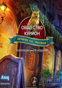 Общество Курион: Затмение над Мессиной / The Curio Society: Eclipse over Mesina (Rus/2016)