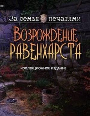 За семью печатями 12. Возрождение Равенхарста / Mystery Case Files 12: Key To Ravenhearst Collector's Edition (2015)