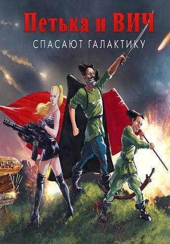 Red Comrades Save the Galaxy: Reloaded / Петька и Василий Иванович спасают галактику: Перезагрузка (2016)