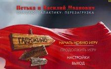 Red Comrades Save the Galaxy: Reloaded / Петька и Василий Иванович спасают галактику: Перезагрузка (2016)