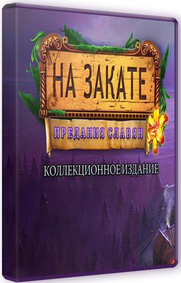 На закате. Предания славян. Коллекционное издание (2015) (RUS)
