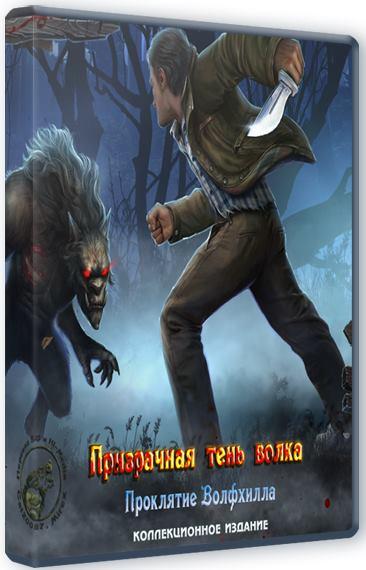 Призрачная тень волка 6. Проклятие Волфхилла. Коллекционное издание (2016) (Rus)