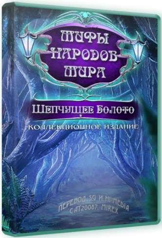 Мифы народов мира 7. Шепчущее Болото. Коллекционное издание (2015)