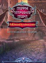 Мифы народов мира 8: Рожденный из глины и огня (RUS) (2016)