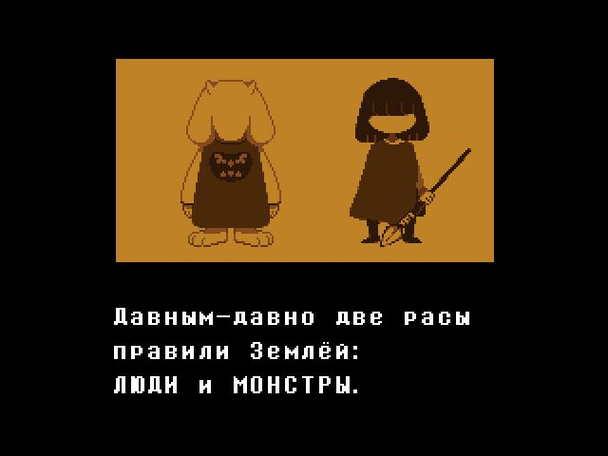 скачать игру undertale rus через торрент