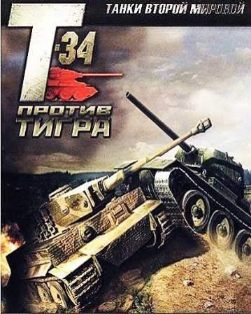 Танки Второй Мировой: Т-34 против Тигра (2007)