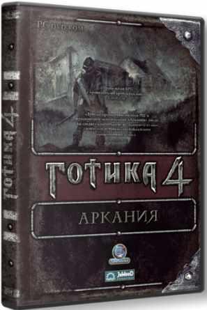 Arcania: Gothic 4 / Готика 4: Аркания (2010)