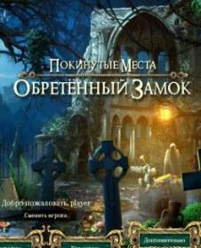Покинутые места 2: Обретенный замок (2016)
