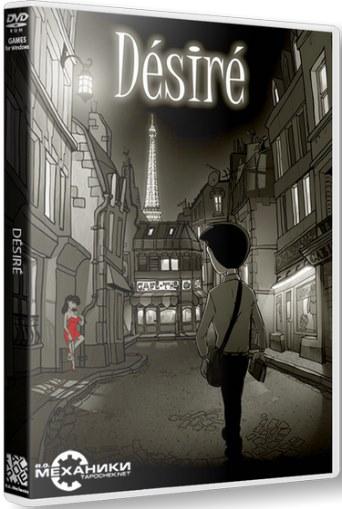 Desire (2016)