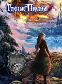 Темные притчи 10: Златовласка и Падающая Звезда (2016)