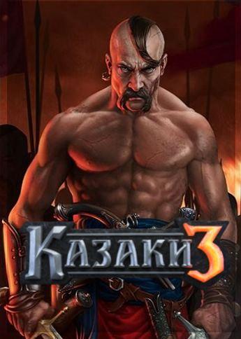 Казаки 3 (2016)