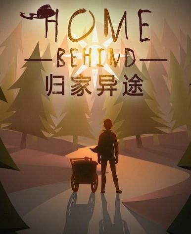 Home Behind (2016)